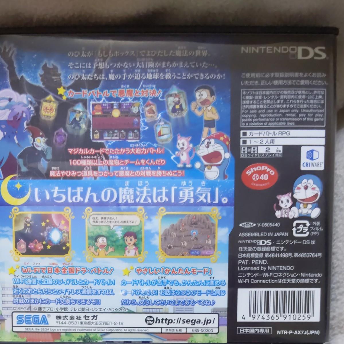 DSソフト ドラえもんのび太の新魔界大冒険DS ポケットモンスター ソウルシルバー ドラゴンクエスト 任天堂