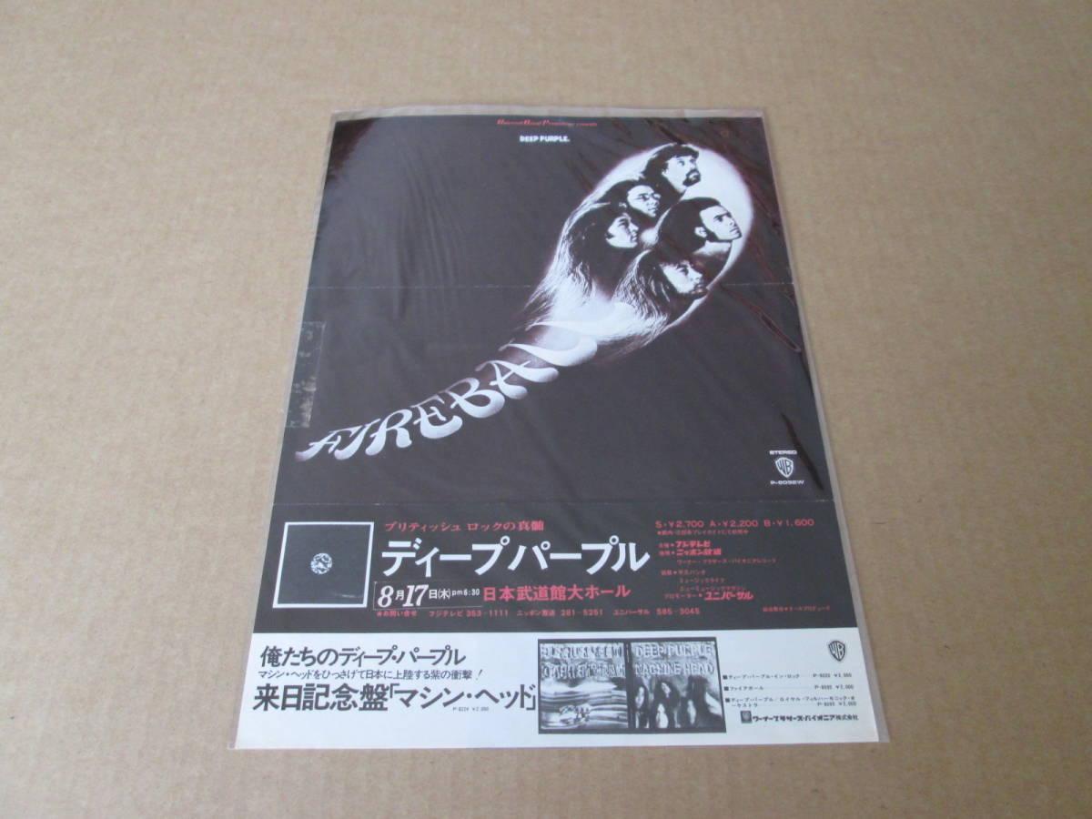 ★ディープ・パープル DEEP PURPLE☆ 日本公演 チラシ☆中古品★1972年