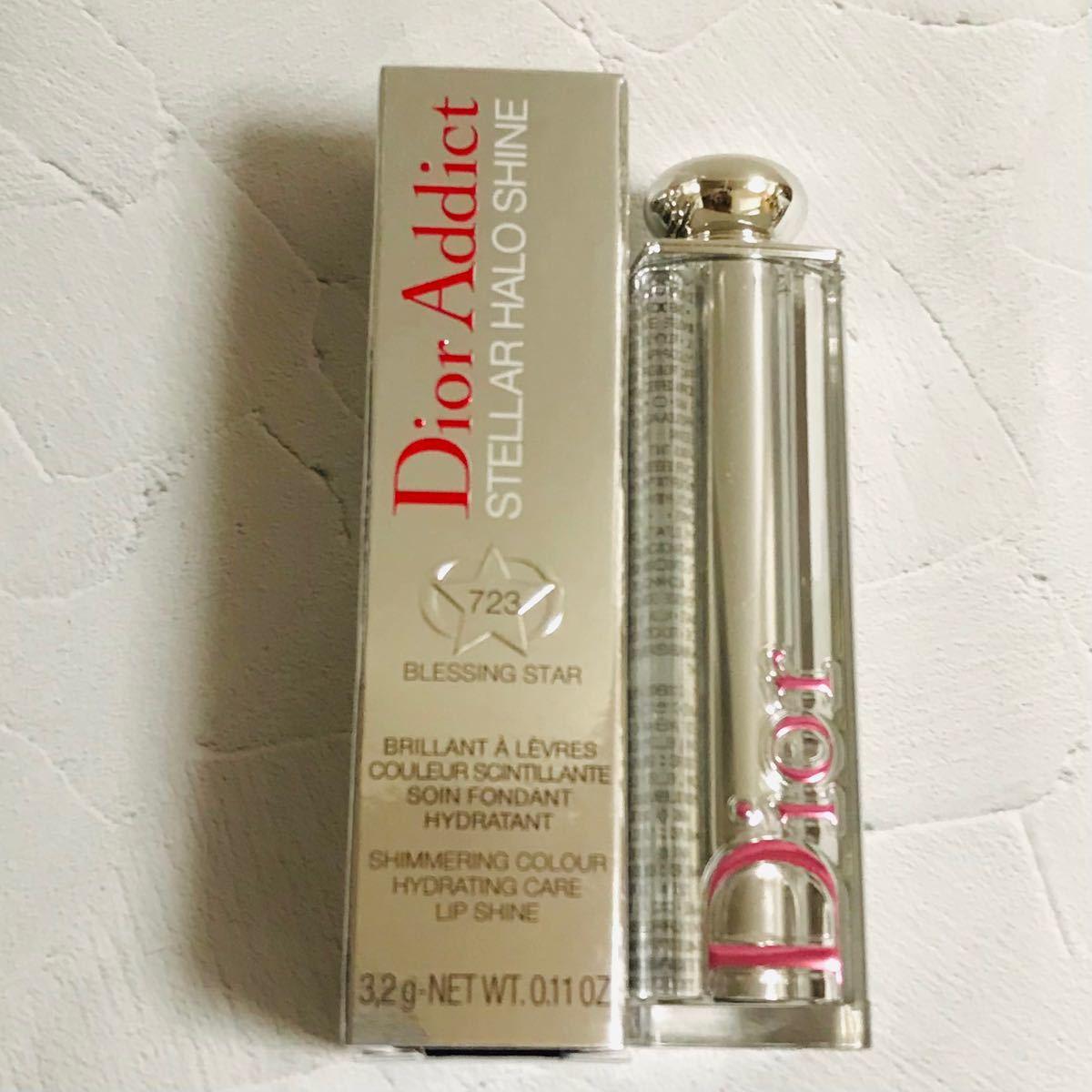 【新品未使用】Dior ディオール アディクト ステラー ハロ シャイン 723 ブレッシング スター
