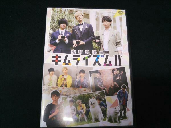 [DVD] 木村良平のキムライズムⅡ 江口拓也 斉藤壮馬_画像1