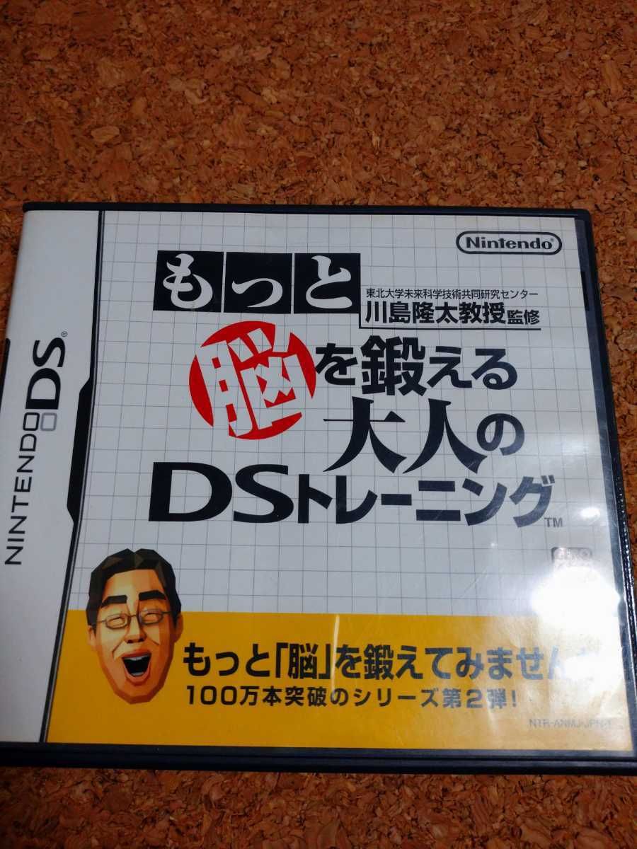 ★任天堂 DSソフト(3DSも可) もっと脳を鍛える 大人のDSトレーニング 送料無料★