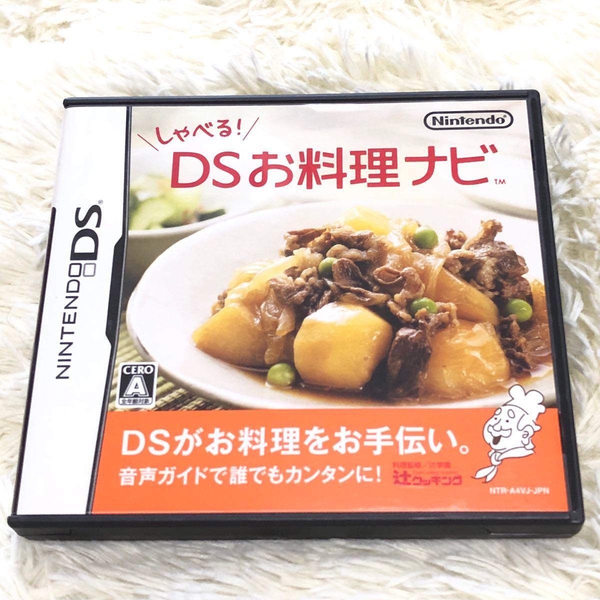 【 DSソフト しゃべる!DSお料理ナビ 】