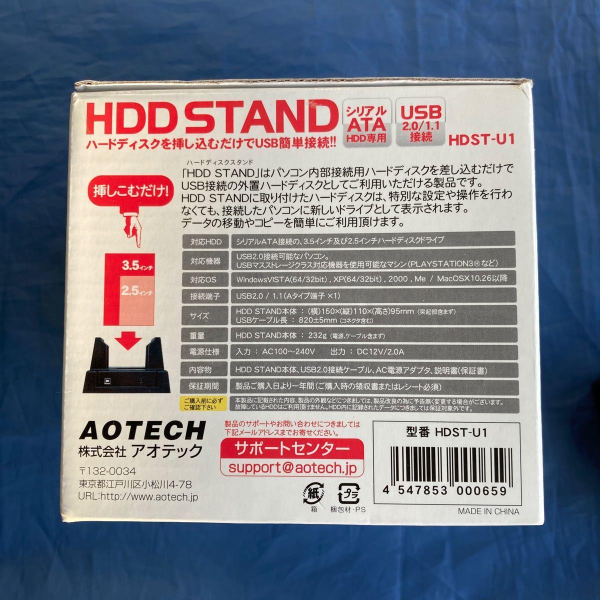 HDD(ハードディスク)スタンド シリアルATA専用 HDST-U1