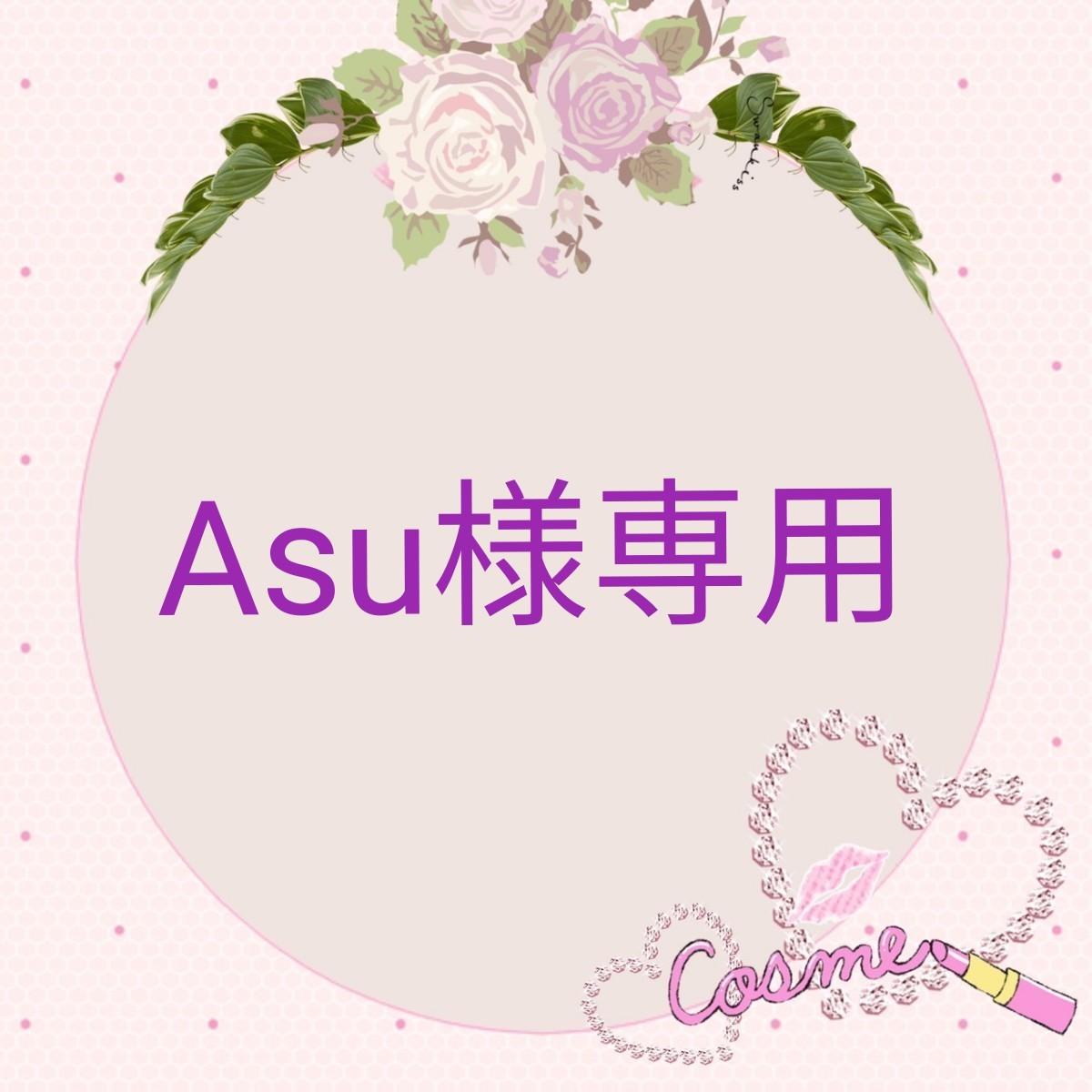 Asu様専用