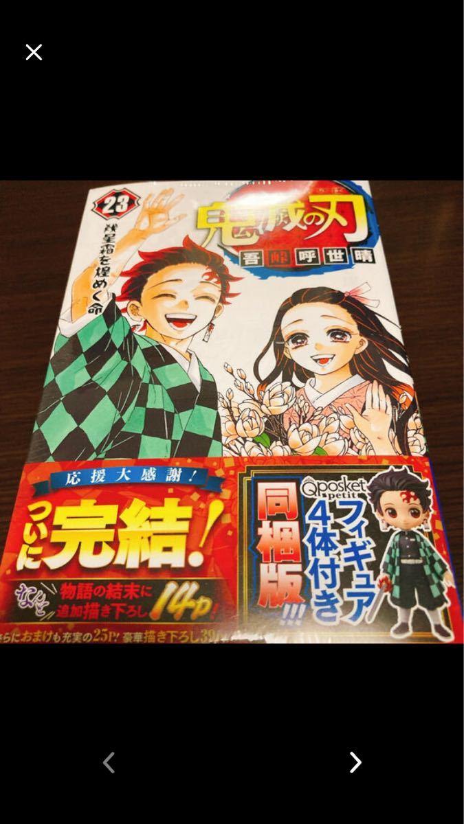 鬼滅の刃 フィギュア付き同梱版 23 特装版