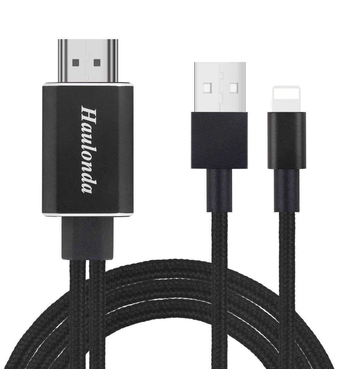 iPhone HDMI 変換ケーブル ライトニング HDMI接続 アダプター