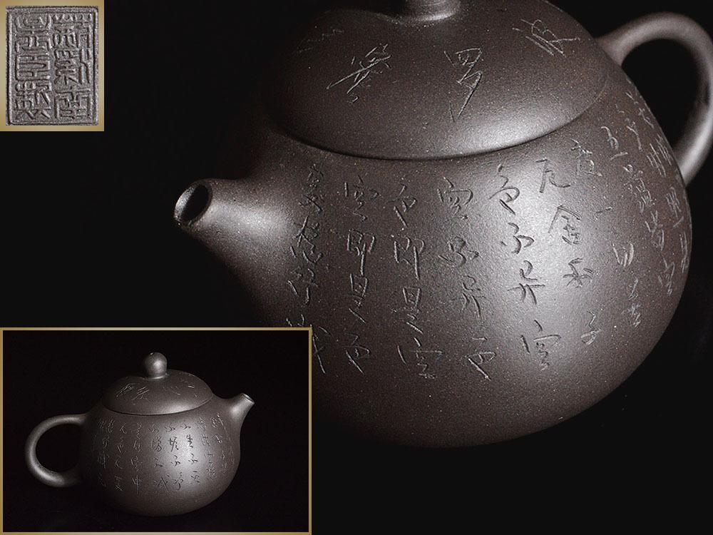 【雲】中国古玩 唐物 朱泥漢詩彫刻急須 荊渓南孟臣製 古美術品 (旧家蔵出し) CC5145