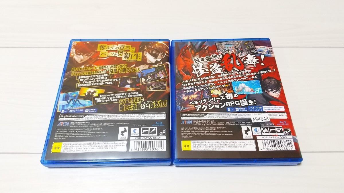 【PS4】2本セット ペルソナ5 ザ・ロイヤル ペルソナ5 スクランブル ザ ファントム ストライカーズ ペルソナ5R
