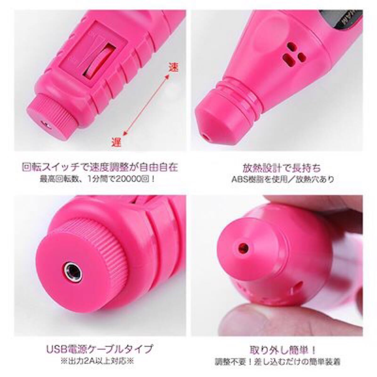 USB給電 日本語取説 電動ネイルマシン ネイルオフマシン