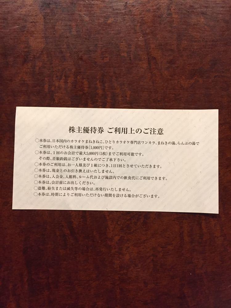 【送料無料】コシダカホールディングス カラオケまねきねこ ワンカラ 株主優待券_画像2