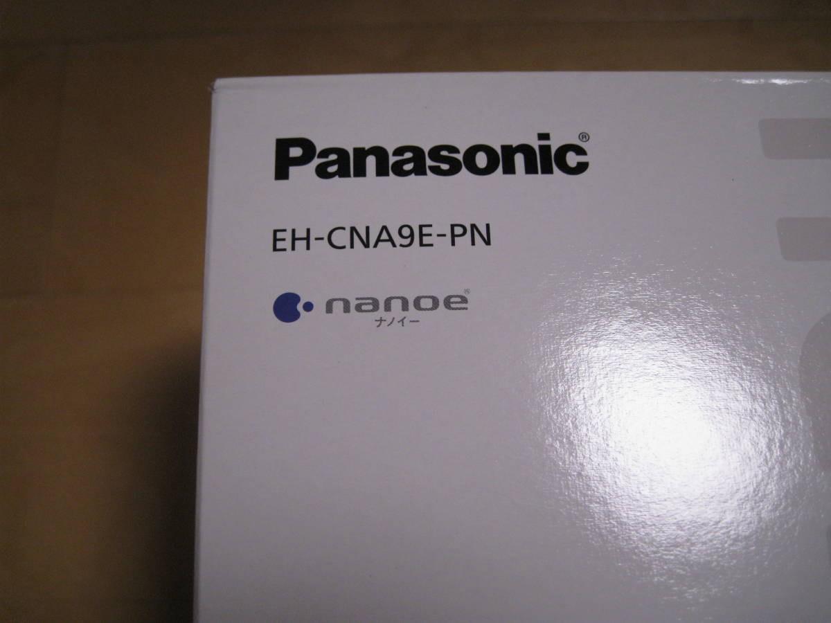 パナソニック ナノケア EH-CNA9E-PN 未開封新品 ピンクゴールド EH-NA9E-PNの量販店モデルです
