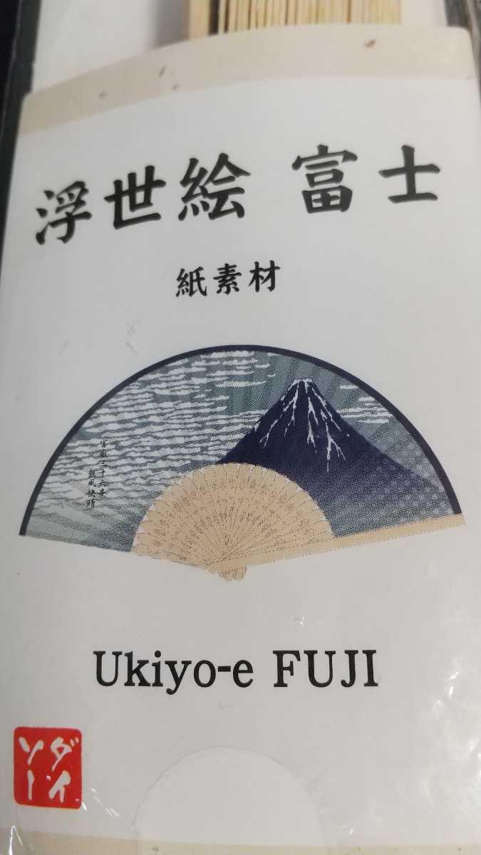 扇子 sensu hand fan DAISO japan 紙 fuji sushi tokyo 浮世絵 富士 寿司 東京_画像3