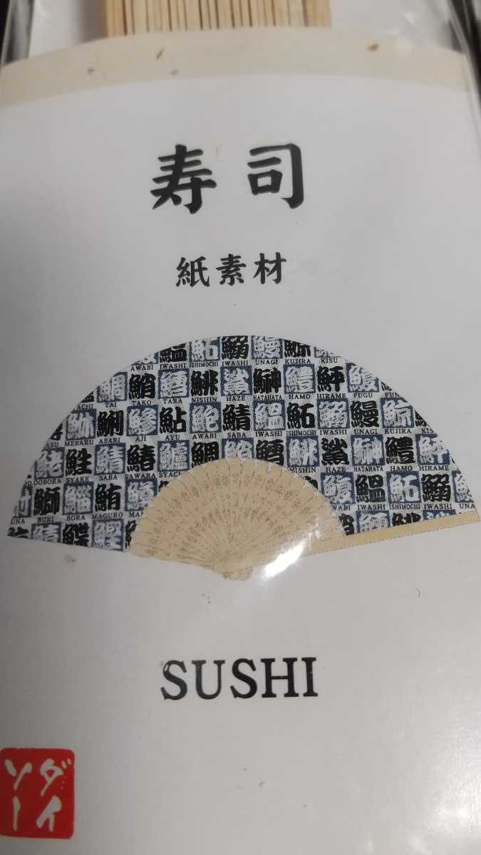 扇子 sensu hand fan DAISO japan 紙 fuji sushi tokyo 浮世絵 富士 寿司 東京_画像4