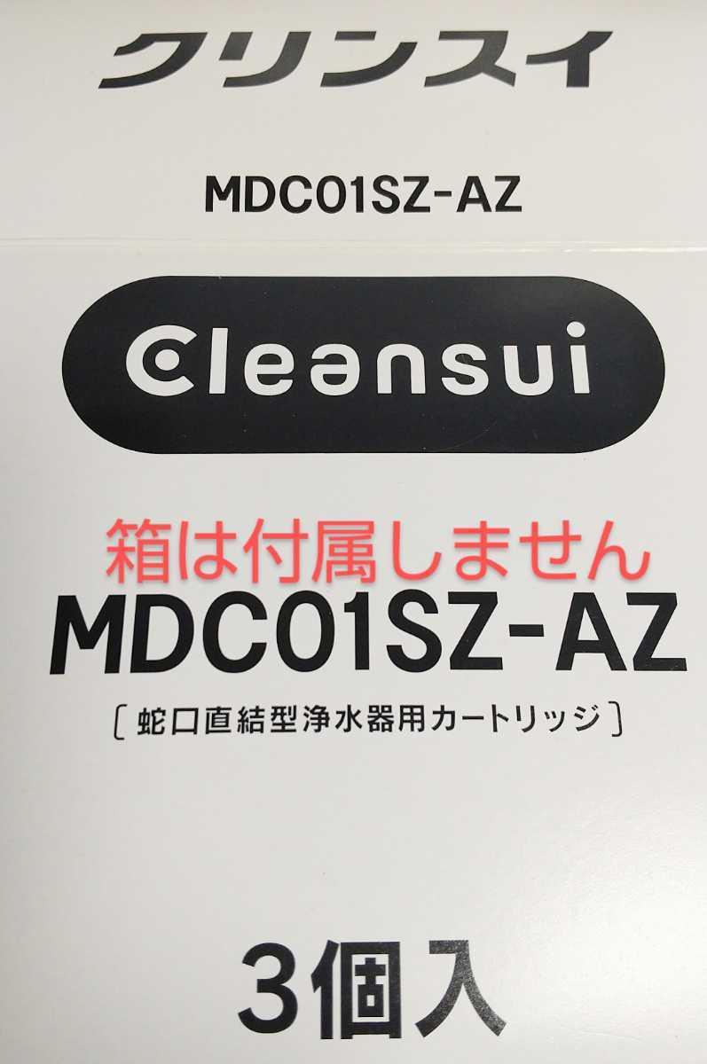 ★1-5個★ クリンスイ MDC01SW MDC01S MDC01SZ-AZ カートリッジ 浄水器 MONOシリーズ MD301 MD111 MD201 MD101 MD102 MD103 交換用 _画像5