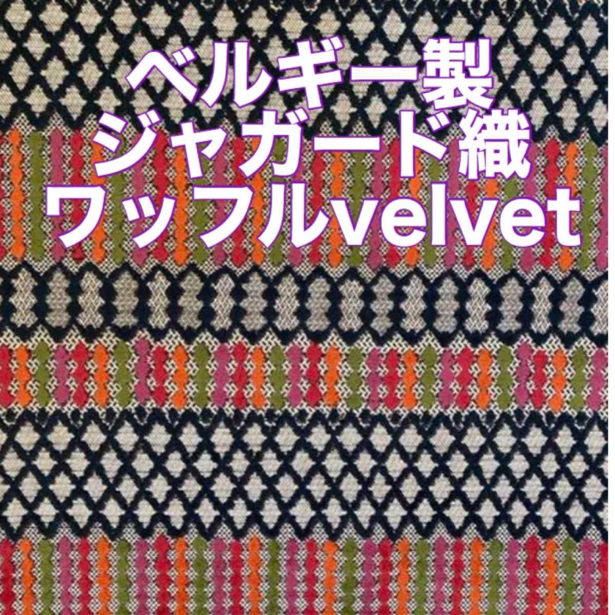 【人気商品】ベルギー製ワッフルvelvet ビビッドカラー