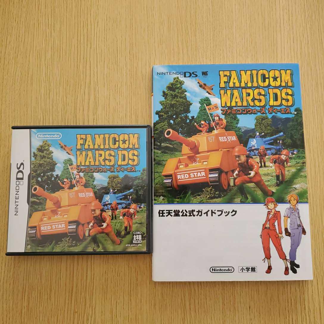 DS ファミコンウォーズDS 任天堂公式ガイドブック付 送料無料