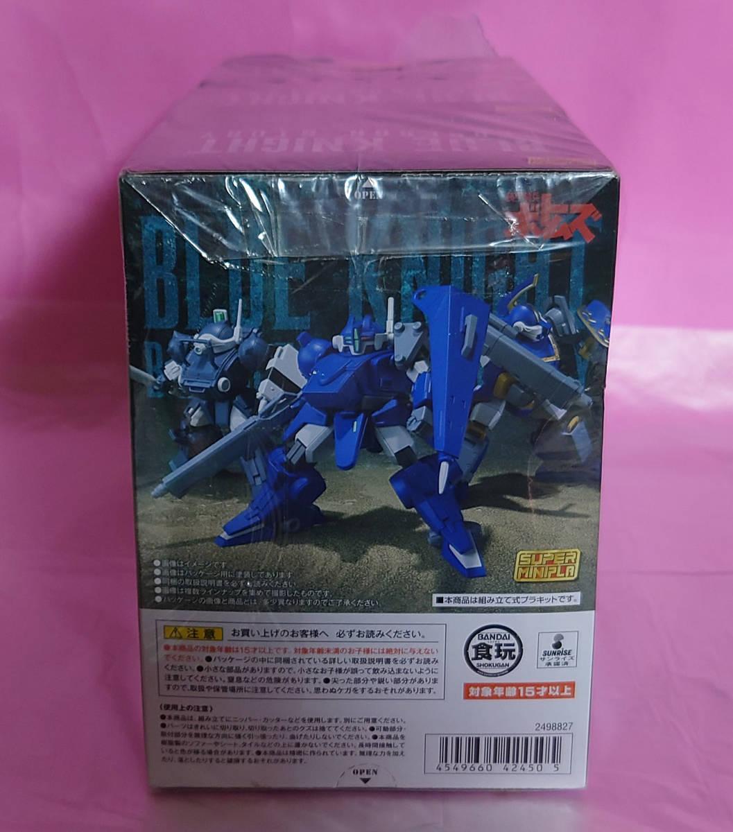 new goods super Mini pra blue. knight bell zeruga monogatari Vol.2 3 piece insertion Shokugan Armored Trooper Votoms blue. knight bell zeruga monogatari V-VK2