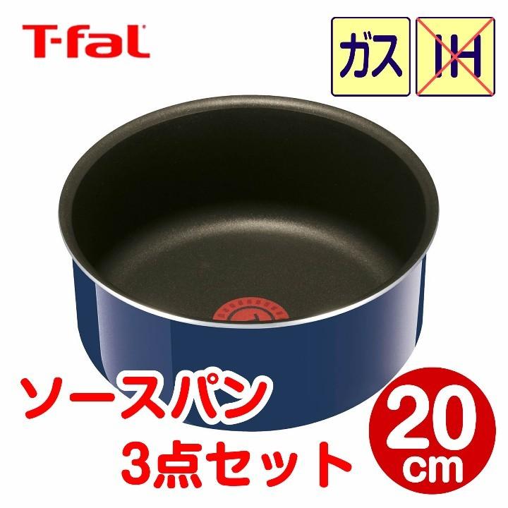 ★新品★ティファール ソースパン 20cm 3点セット グランブルー・プレミア