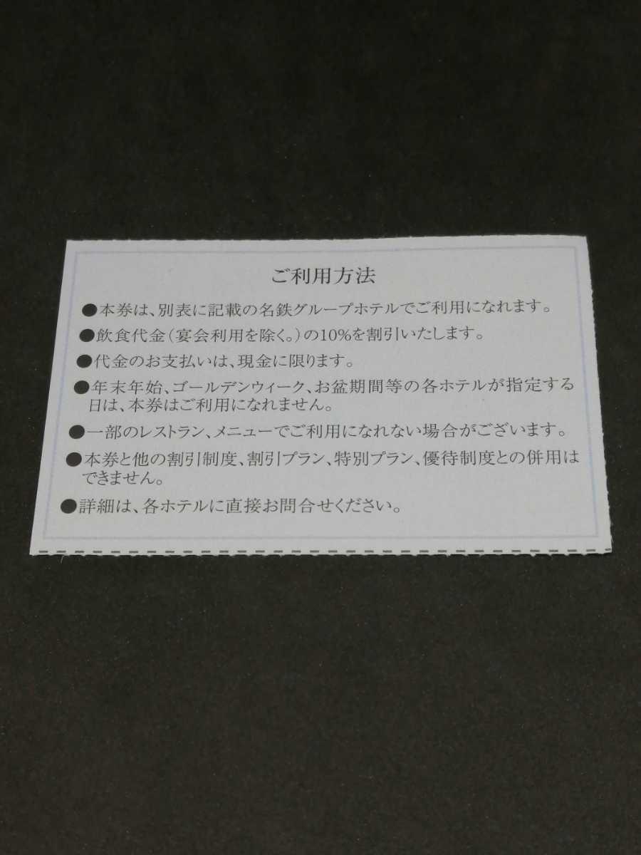 ★名鉄グループホテル共通(飲食代金)株主優待割引券/名鉄★_画像2
