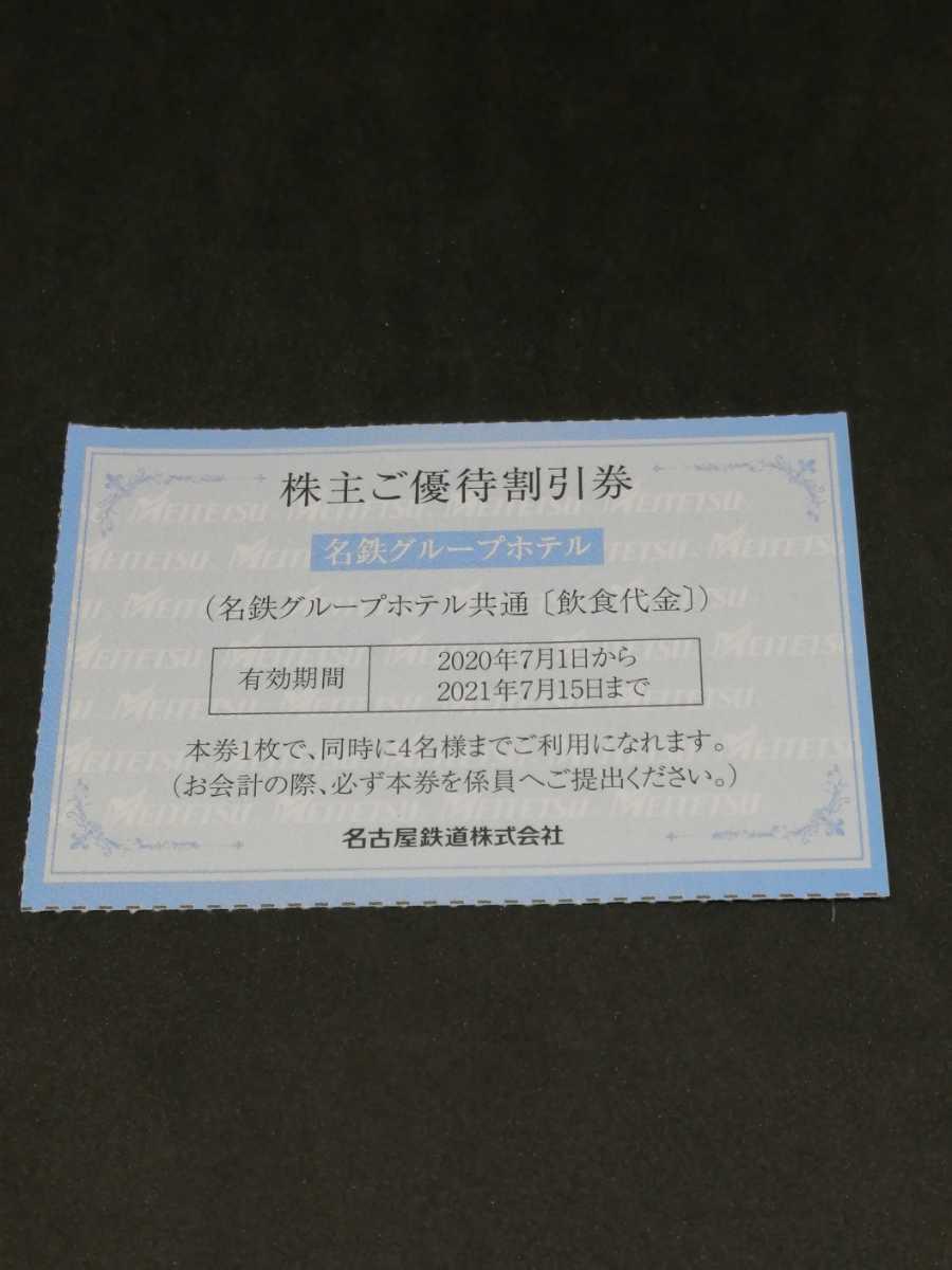 ★名鉄グループホテル共通(飲食代金)株主優待割引券/名鉄★_画像1