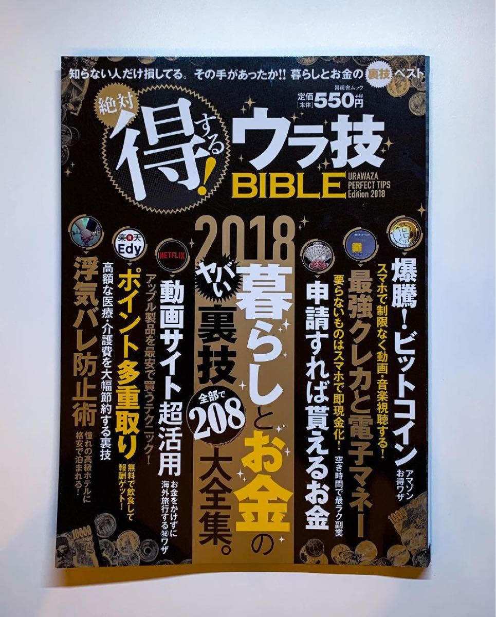 裁断 絶対得する!ウラ技BIBLE 最新のウラ知識と活用術が満載!