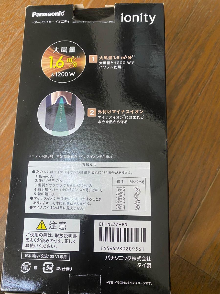 Panasonic EH-NE3A-PN(ピンクゴールド調)   ヘアードライヤーイオニティ
