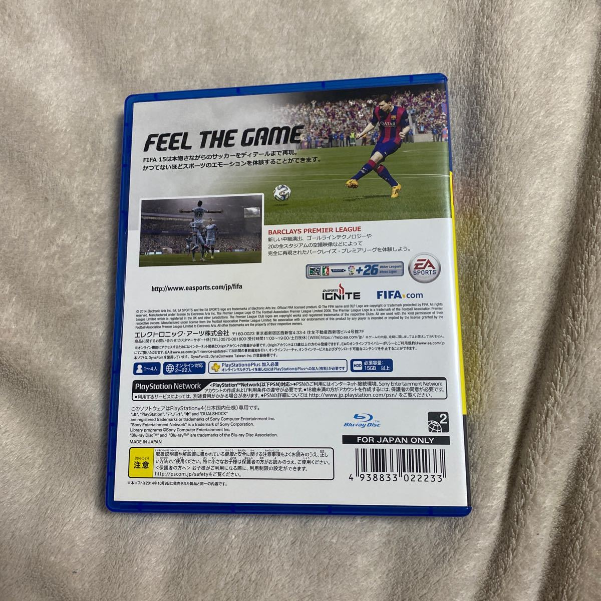 PS4ソフト FIFA15