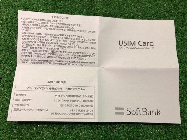 ソフトバンク スマートフォンNFC microUSIMカード ZTWBG1 未使用 長期保管品_画像5
