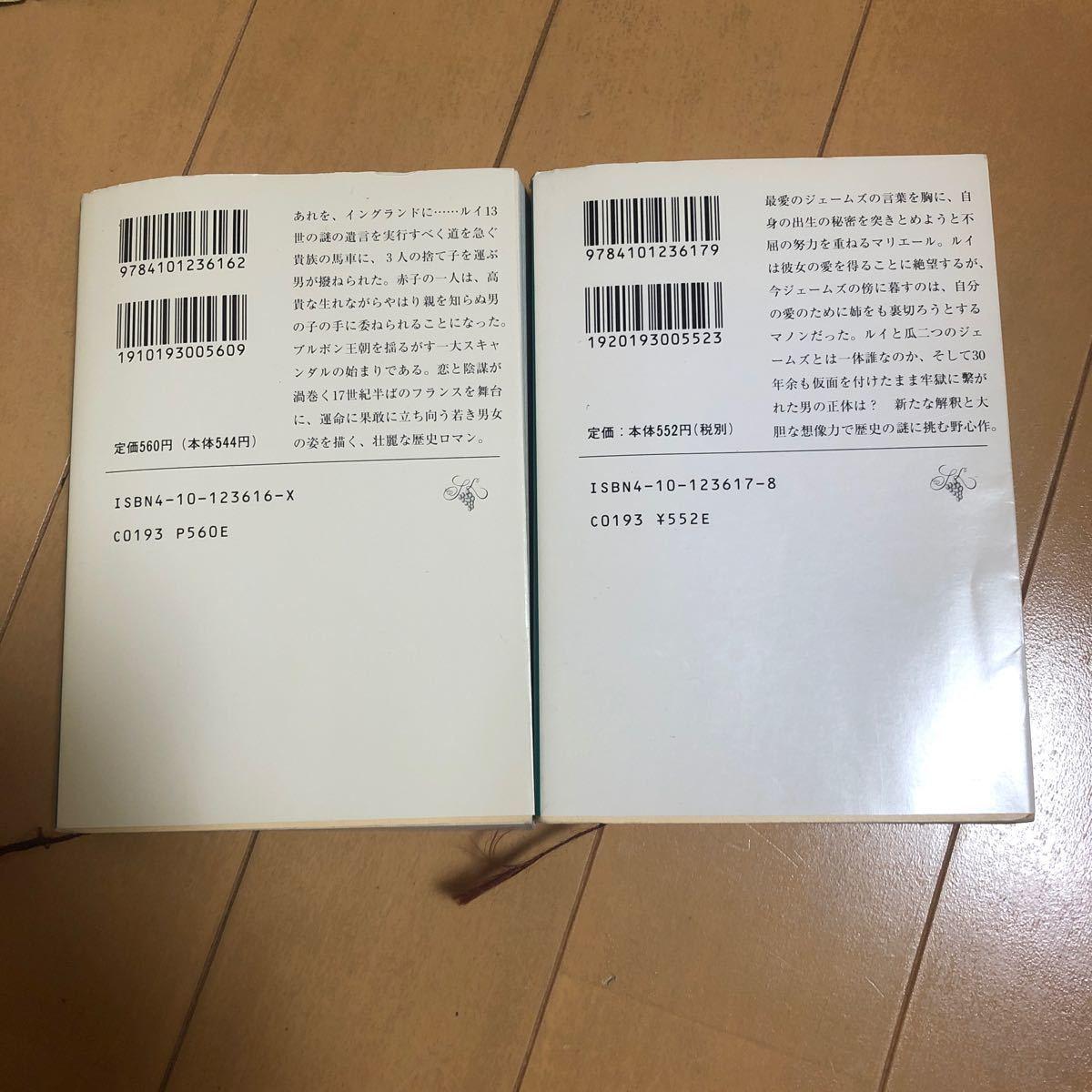 ブルボンの封印 (上) (下)新潮文庫/藤本ひとみ (著者)