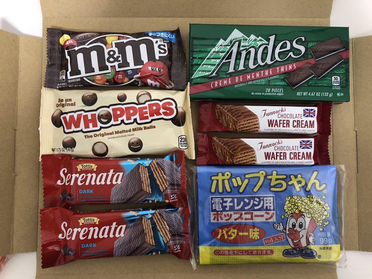 ★送料無料★お菓子詰め合わせ 輸入菓子 セット_画像1