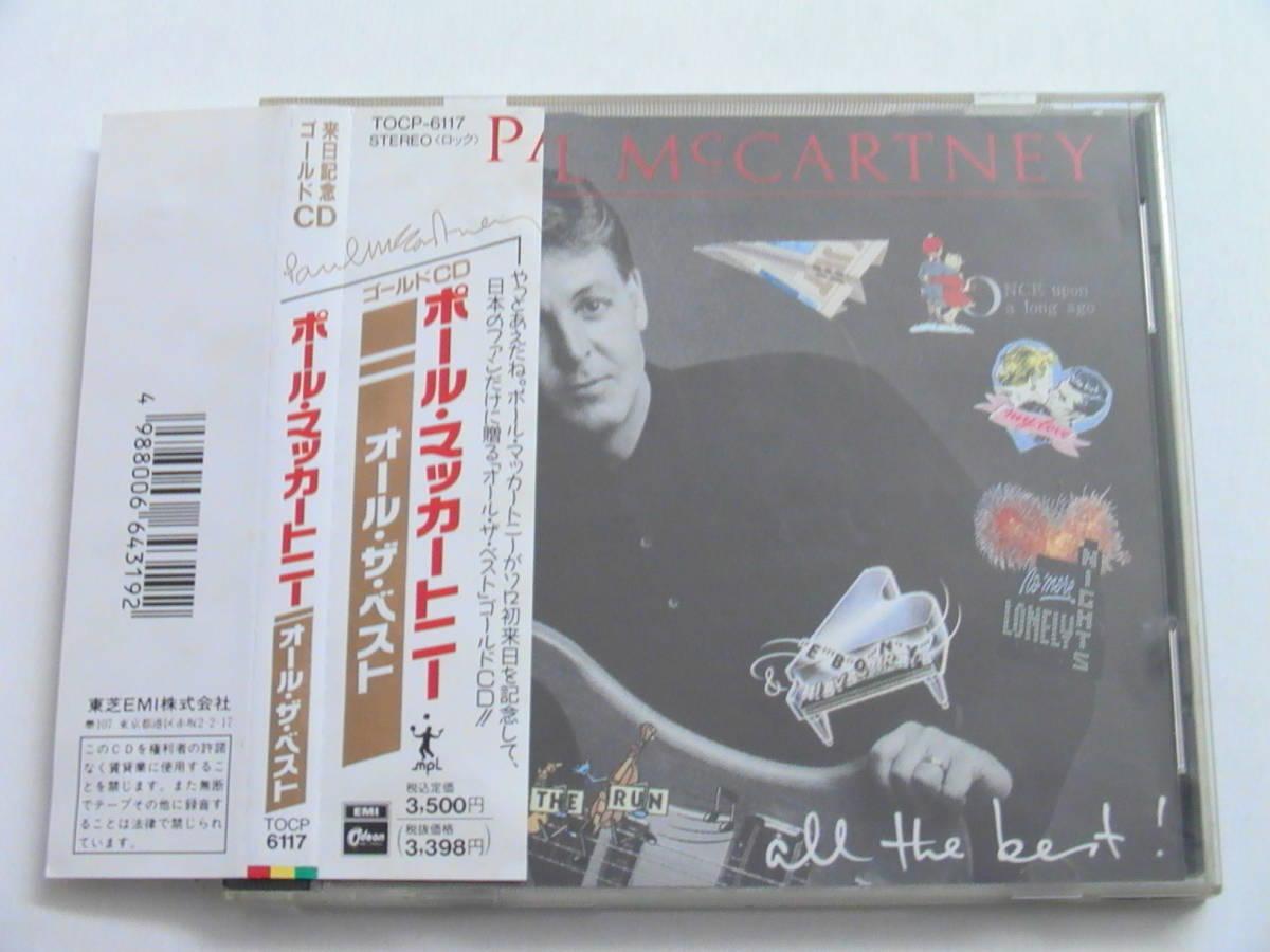 【ゴールドCD】ポール マッカートニー / オール ザ ベスト 税3%3500円帯付 TOCP-6117_画像1