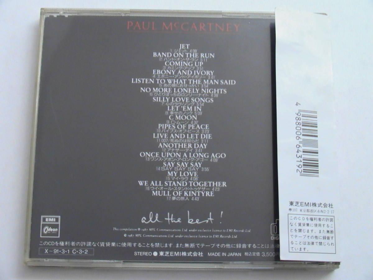 【ゴールドCD】ポール マッカートニー / オール ザ ベスト 税3%3500円帯付 TOCP-6117_画像2