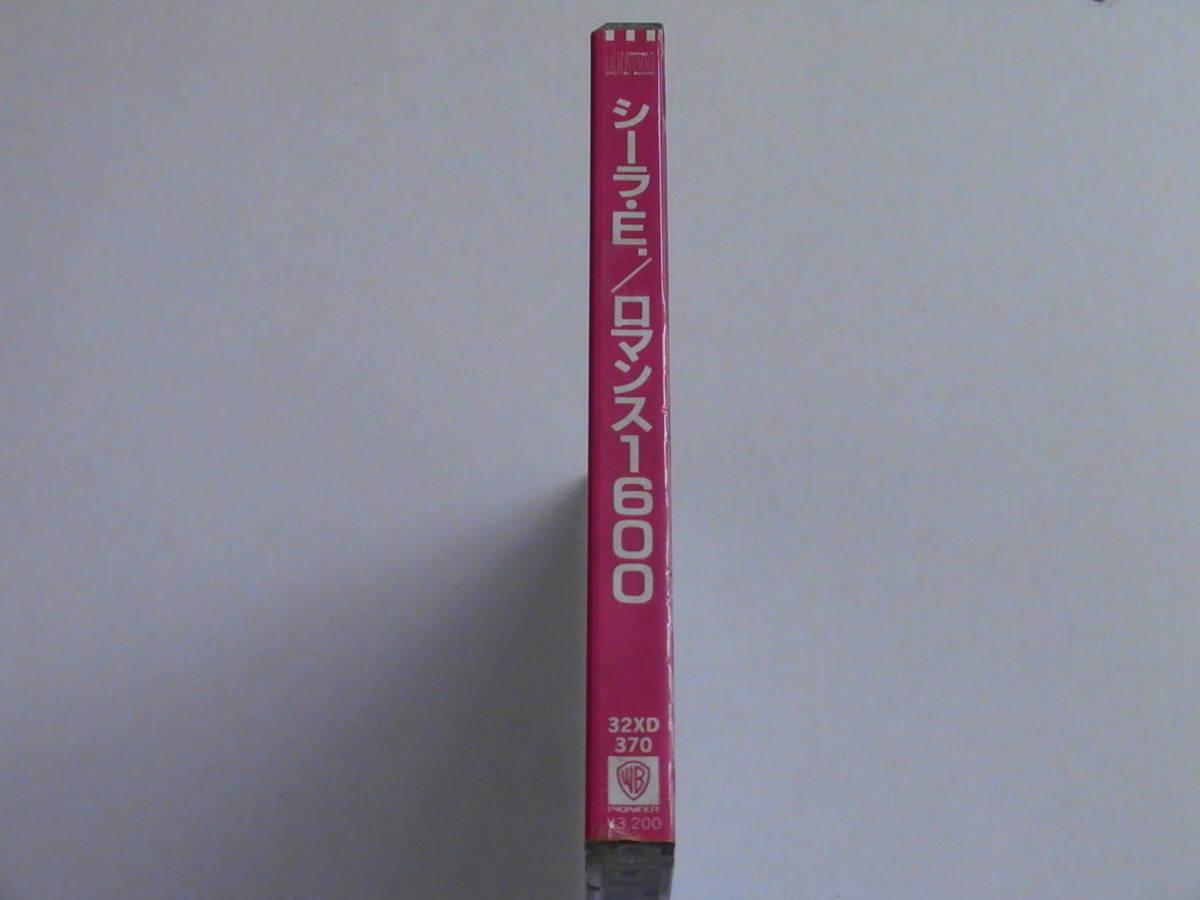 【シール帯】シーラ E. / ロマンス1600 税表記無3200円シール帯付 32XD-370_画像3