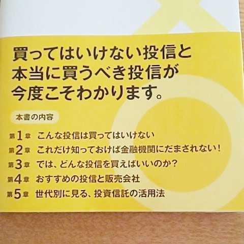 「投資信託にだまされるな! 本当に正しい投信の使い方」竹川美奈子