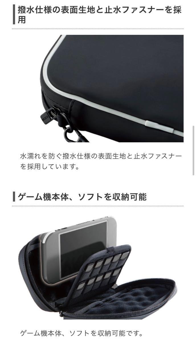 ニンテンドー スイッチ ライト エレコム ZEROSHOCK ポーチ
