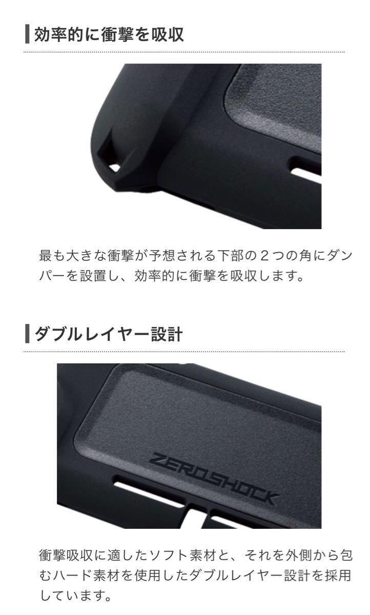 ニンテンドー スイッチ ライト ZEROSHOCK カバー エレコム