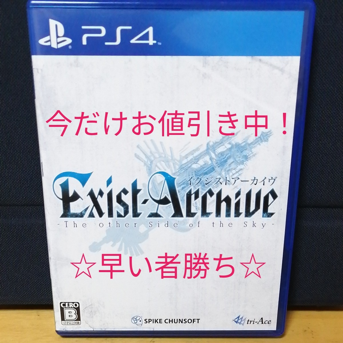 【PS4】 イグジストアーカイヴ -The Other Side of the Sky-