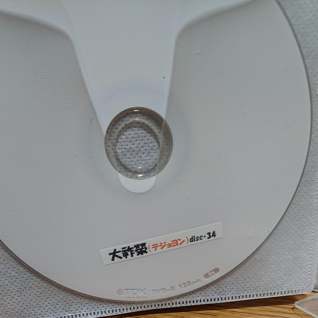 韓国ドラマ【テジョヨン】全話◆DVD