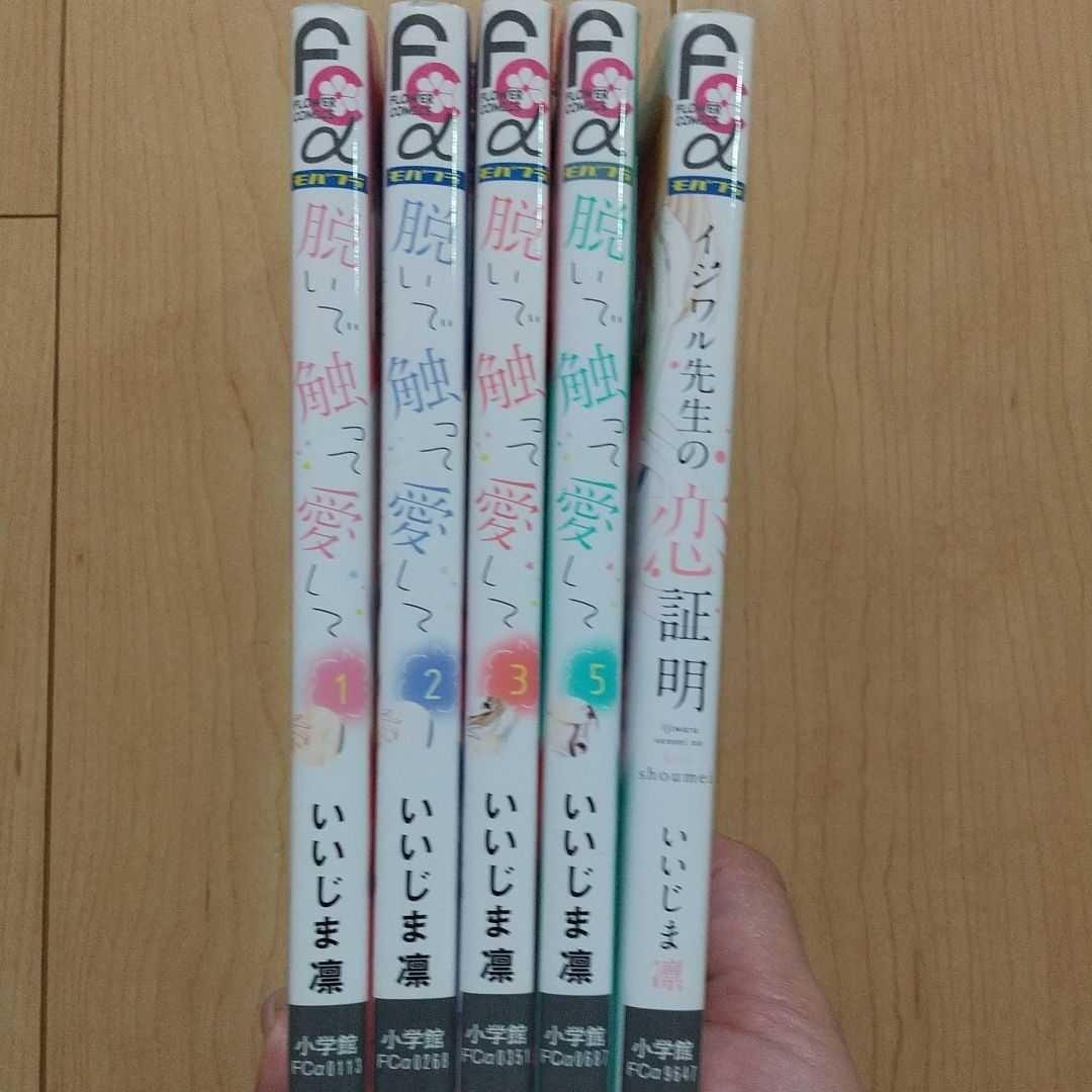 いいじま凛 小学館フラワーコミックス 少女漫画 まとめ売り 5冊セット