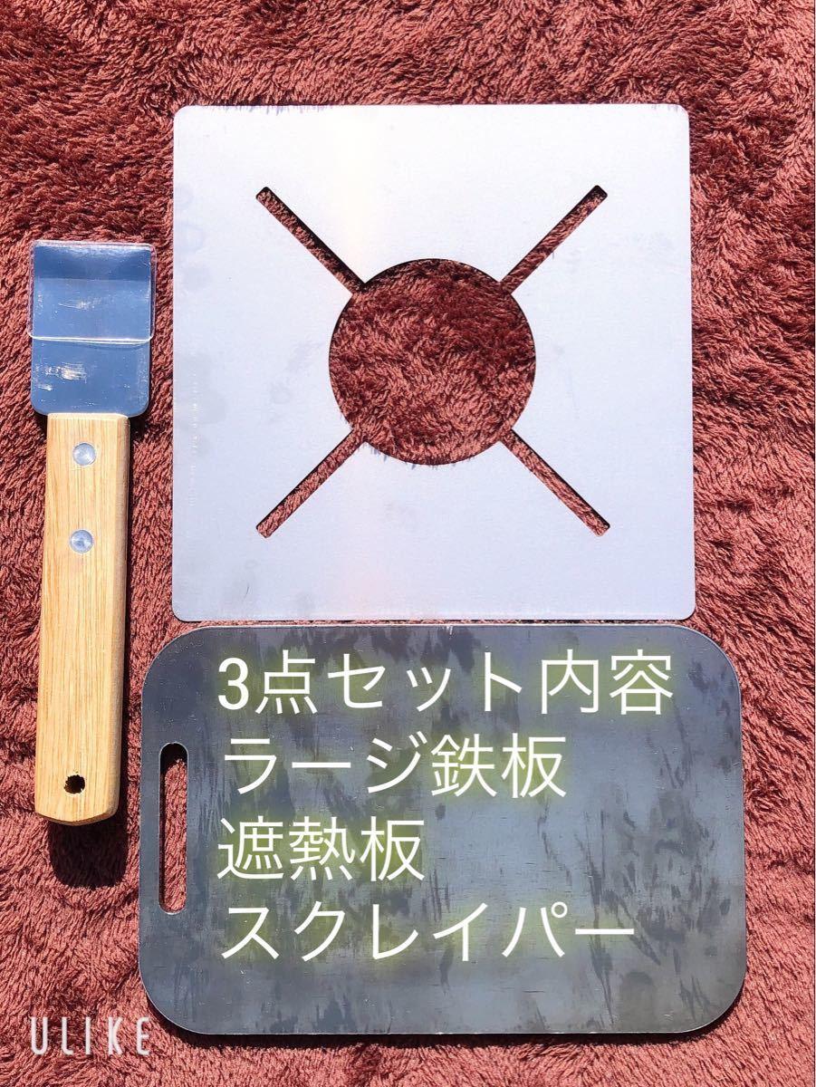 鉄板 トランギア ミリキャンプ SOTO ST310  遮熱板 ニトリ メスティン 黒皮鉄板 スクレーパー