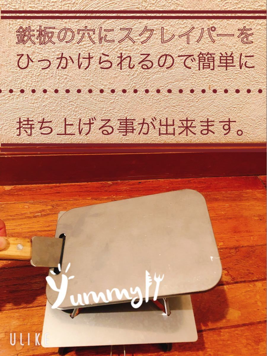 鉄板 トランギア ミリキャンプ  ニトリ メスティン 黒皮鉄板 スクレーパー