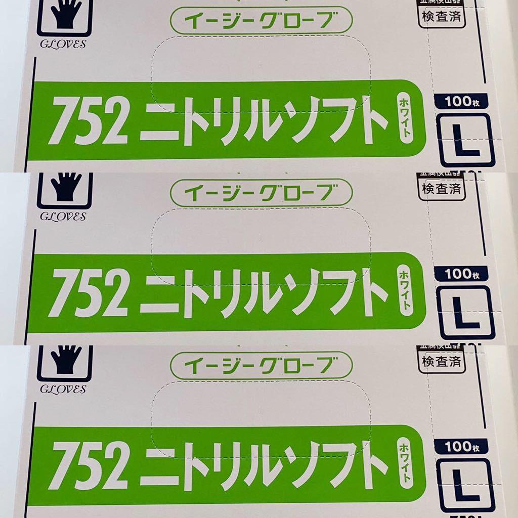 オカモト ニトリル手袋 パウダーフリー L ホワイト 送料込み★_画像1