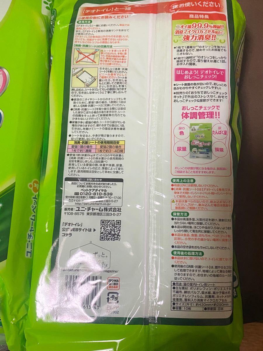 デオトイレ 消臭 抗菌シート 新品未使用