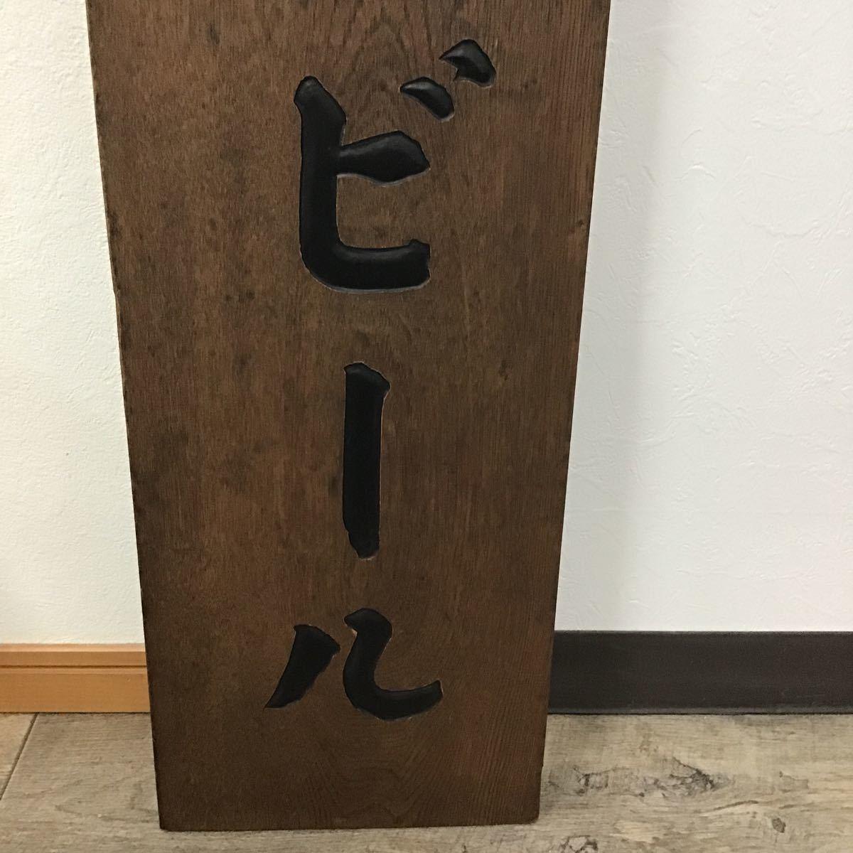 宮内省御用達 加冨登ビール 戦前の看板 No.71_画像5