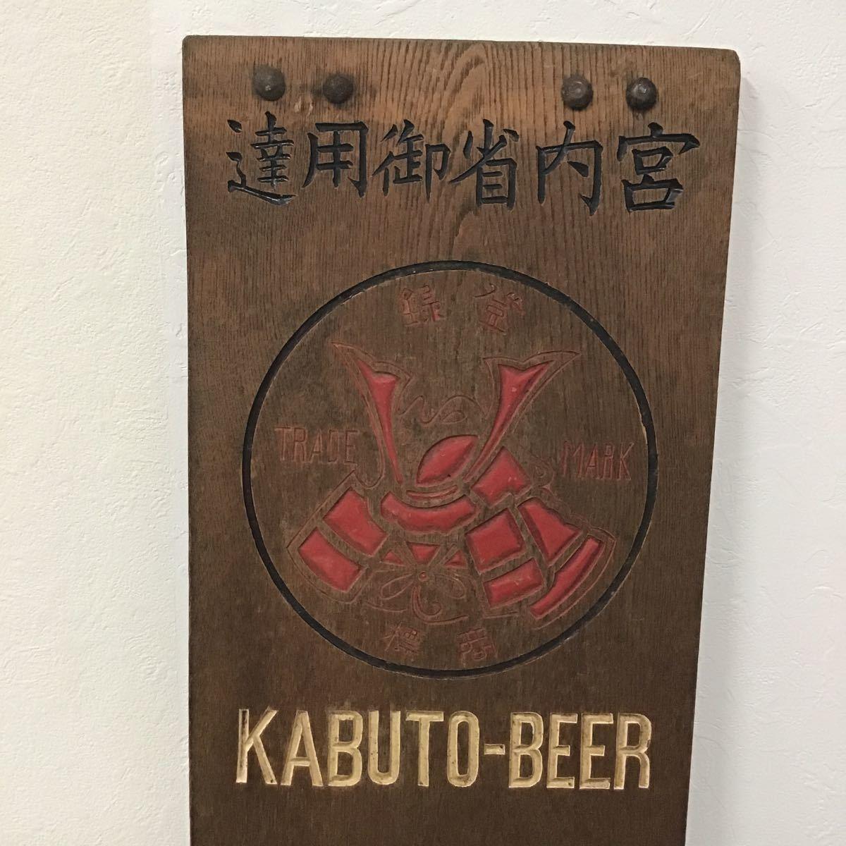 宮内省御用達 加冨登ビール 戦前の看板 No.71_画像2