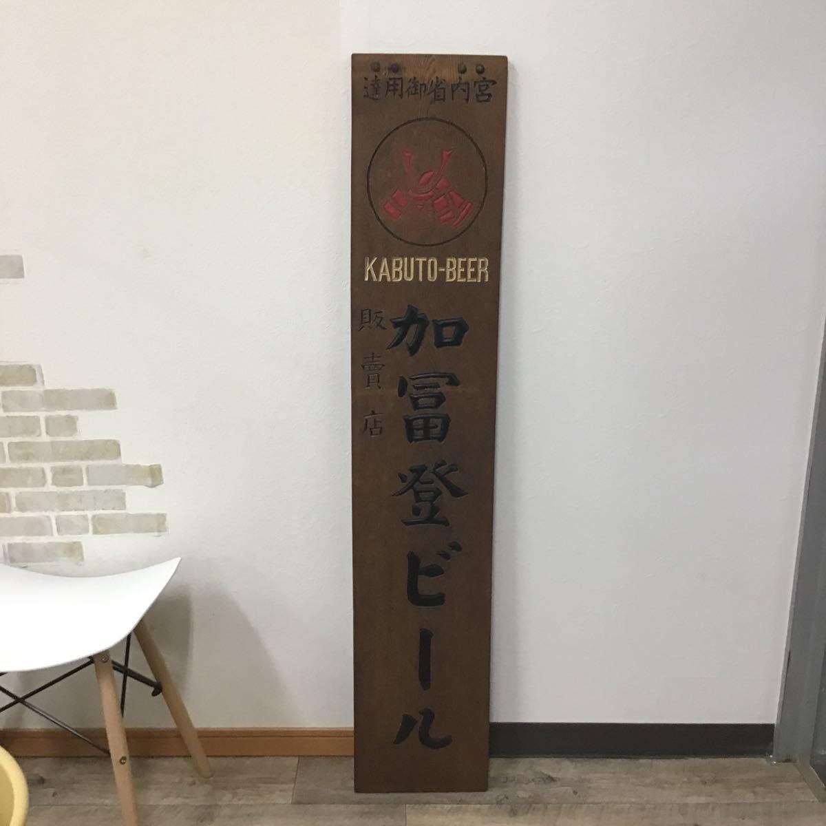 宮内省御用達 加冨登ビール 戦前の看板 No.71_画像1
