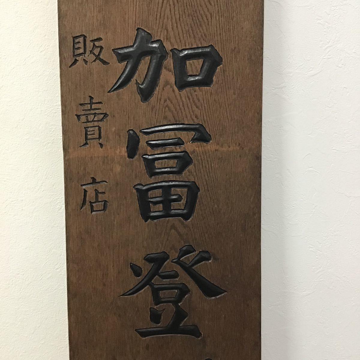 宮内省御用達 加冨登ビール 戦前の看板 No.71_画像4