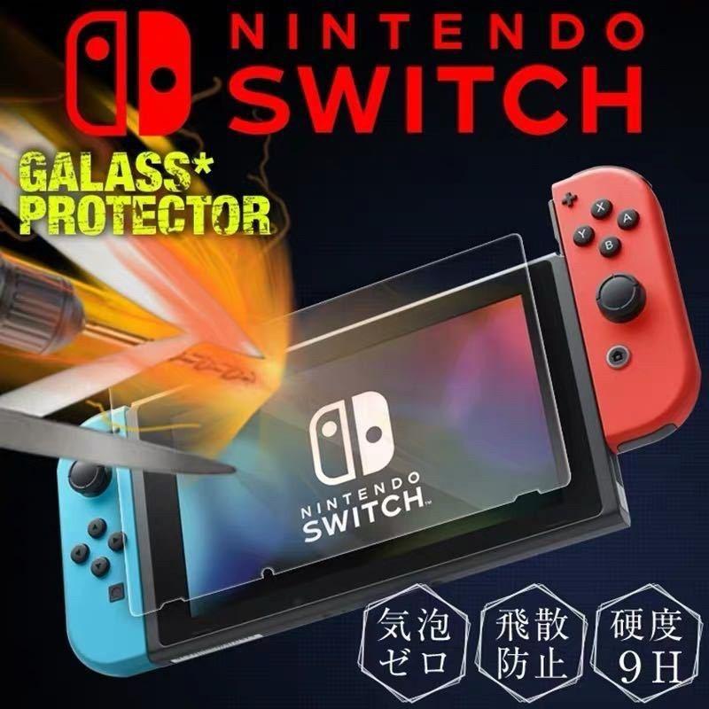 任天堂 スイッチ Switch 保護フィルム  ブルーライトガラス 液晶画面