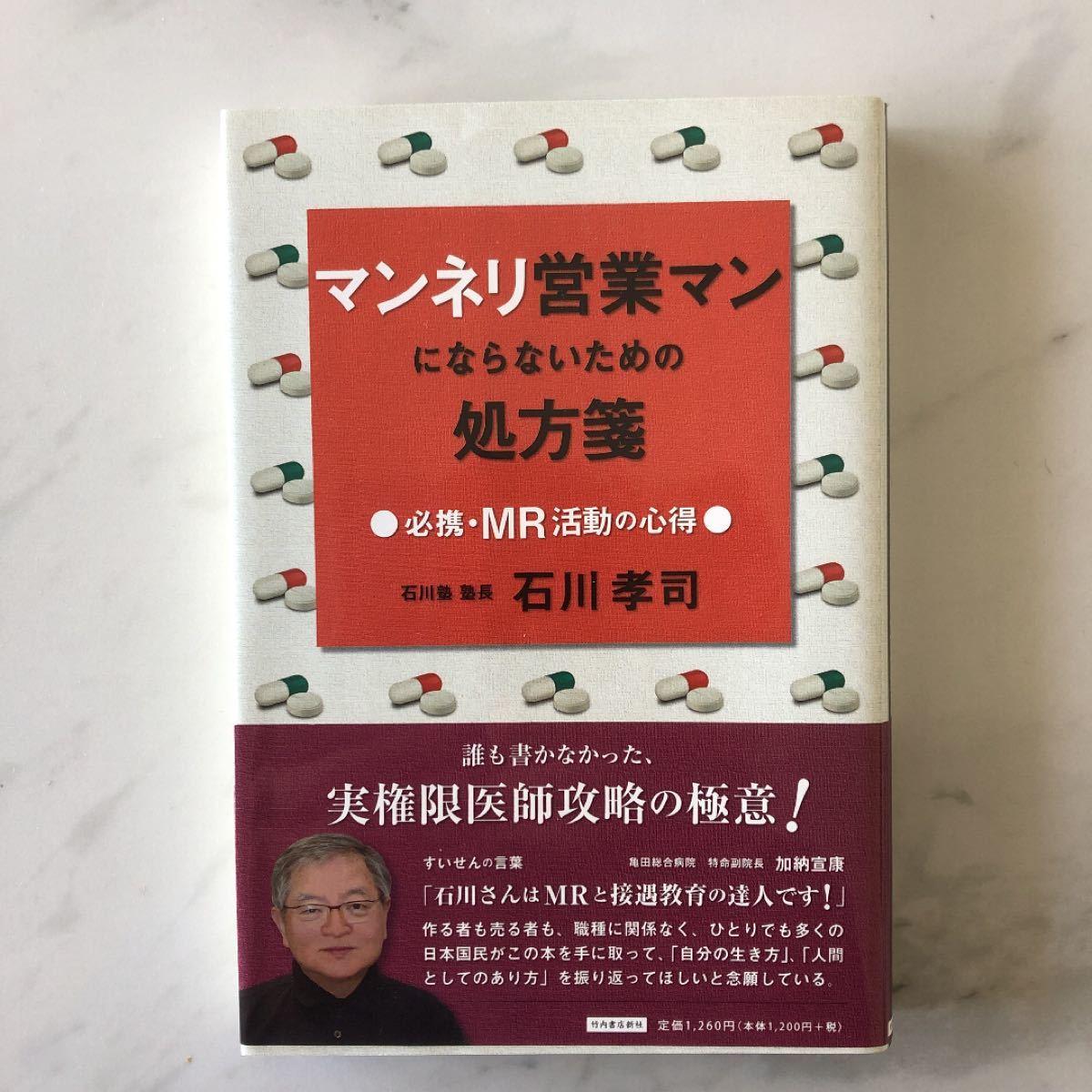「マンネリ営業マンにならないための処方箋 必携・MR活動の心得」