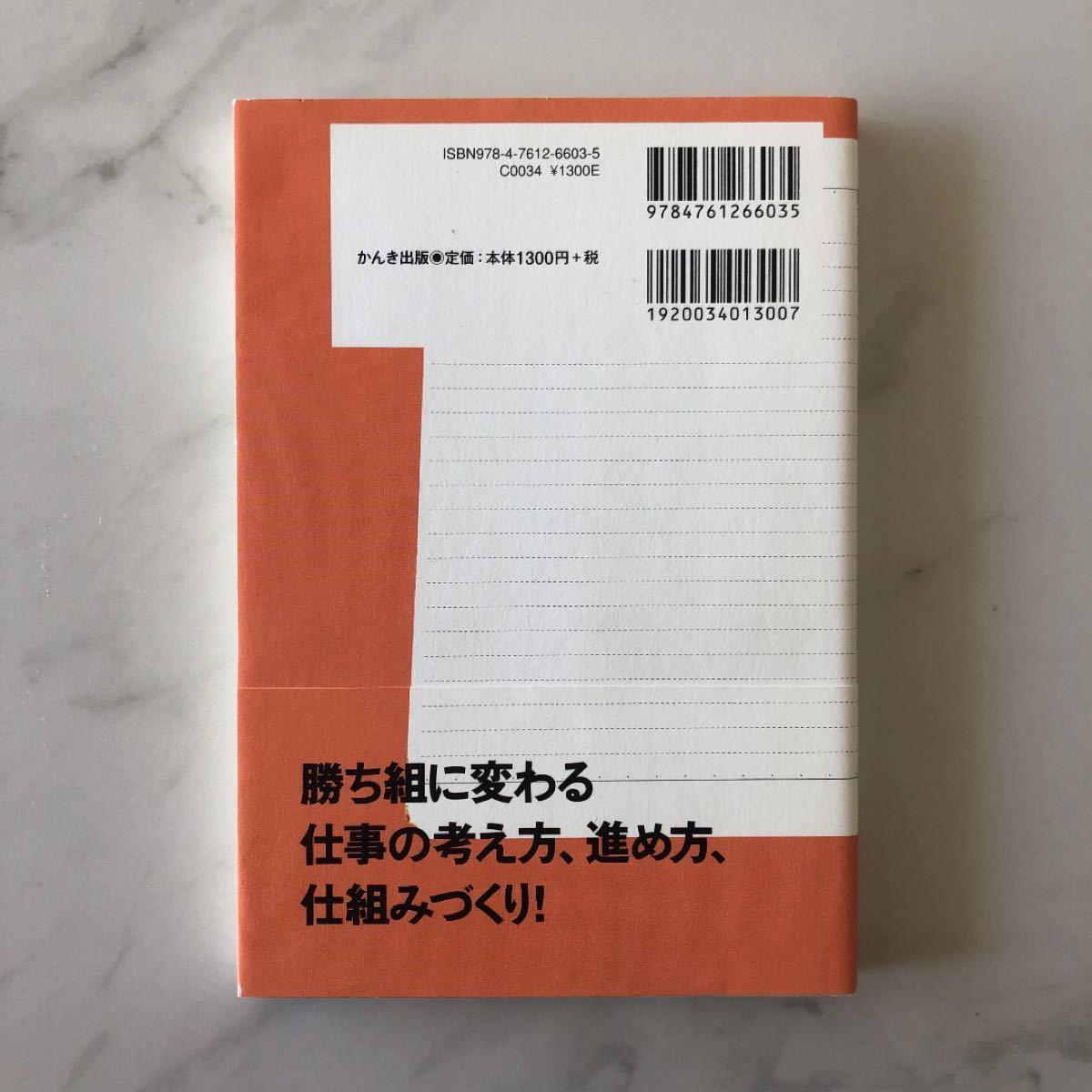 「社長のノート 2000社の赤字会社を黒字にした 仕事に大切な「気づきメモ」」
